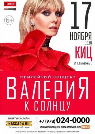 Купить билеты в севастополе на концерт челябинский театр кукол афиша